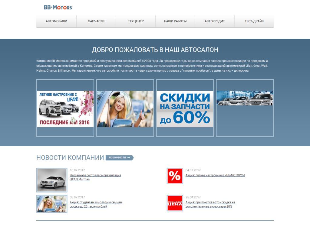 BB-Motors Московская