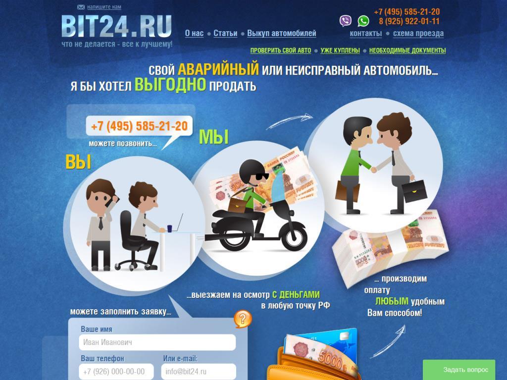 BIT24.RU Окружной проезд