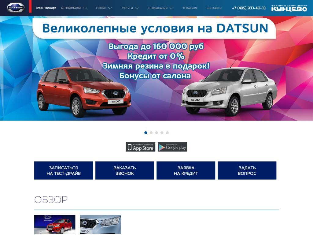 Datsun Центр Кунцево Горбунова