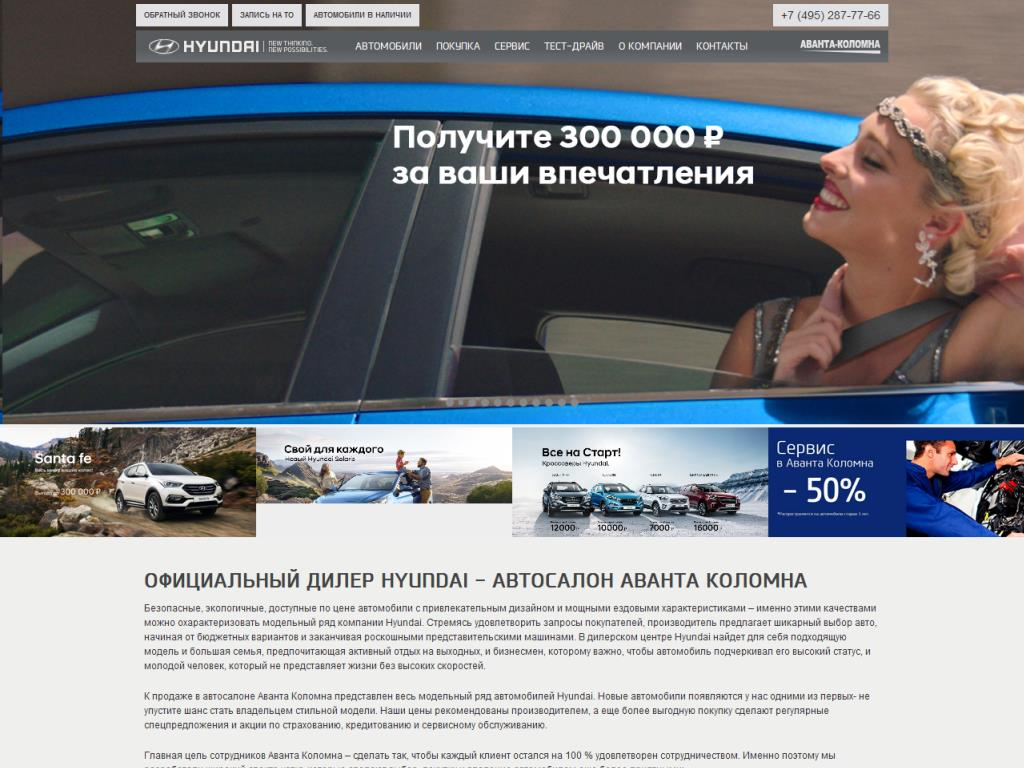 Hyundai Аванта Коломна Новорязанское шоссе 100 км