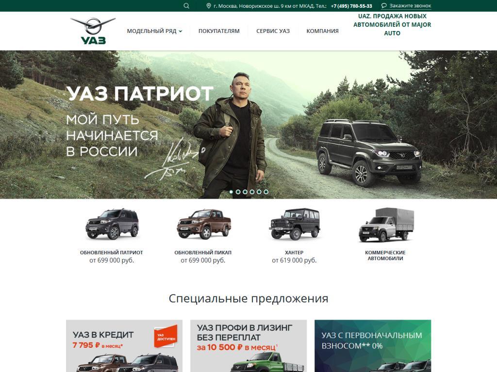 Major УАЗ Новорижское шоссе 25 км