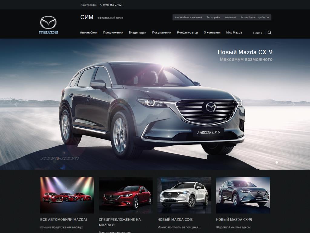 СИМ Mazda Введенского
