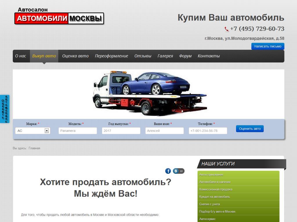 Автомобили Москвы Молодогвардейская