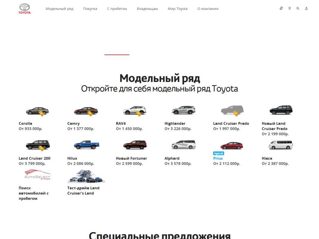 Тойота Мотор, оптовая компания МКАД 84 км