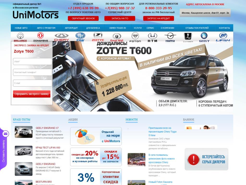 UniMotors Коммерческий проезд