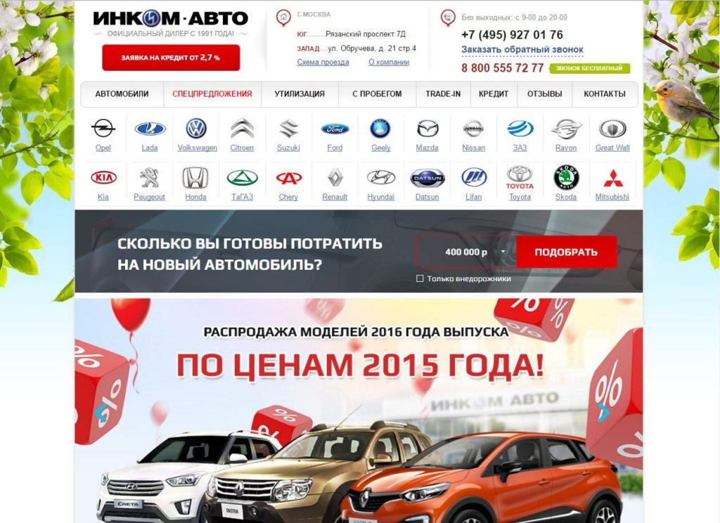 Автосалон инком авто в москве на обручева отзывы деньги в долг под залог в самаре срочно