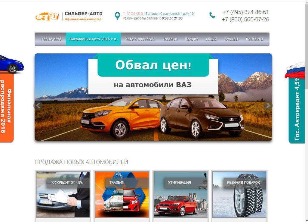 Отзывы о автосалоне в москве сильвер авто автомобиль с пробегом в москве в автосалонах