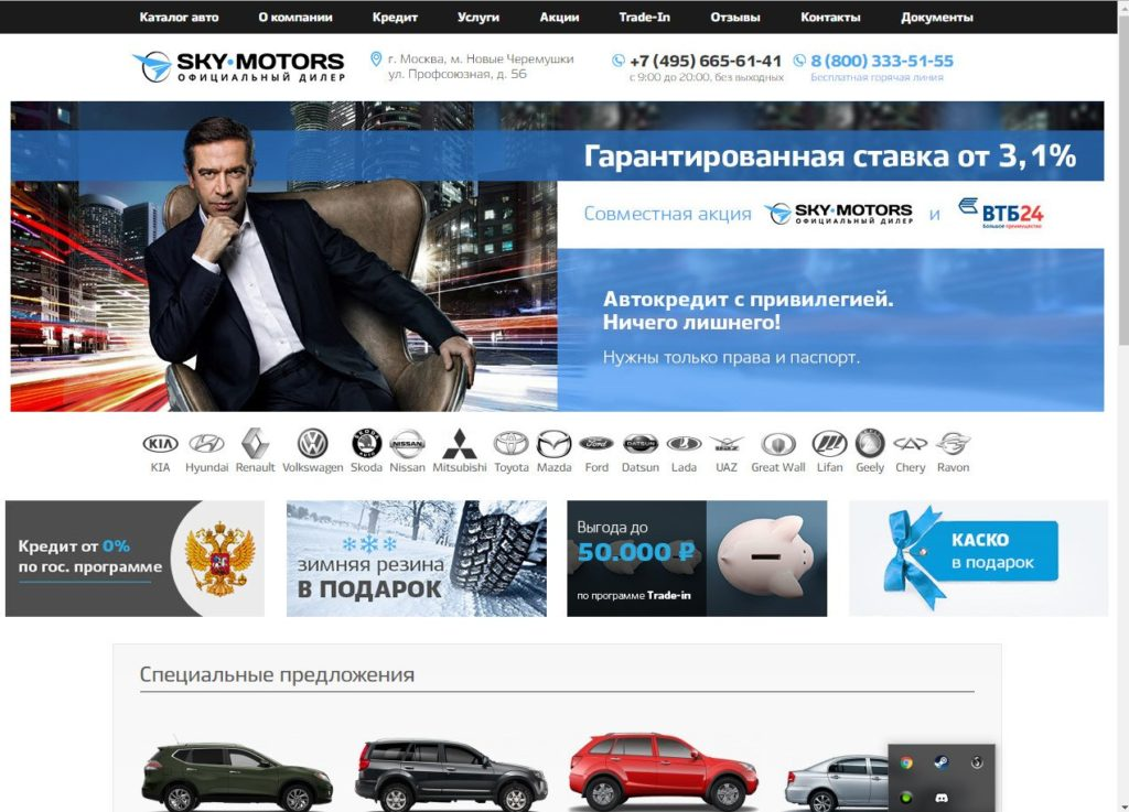 Автосалон скай в москве отзывы налог на автоломбард