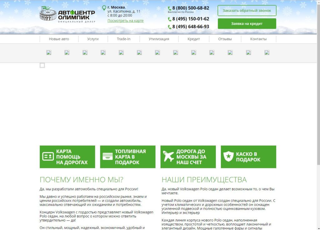 Автосалон олимпик в москве отзывы адреса автосалонов дилеров хонда в москве