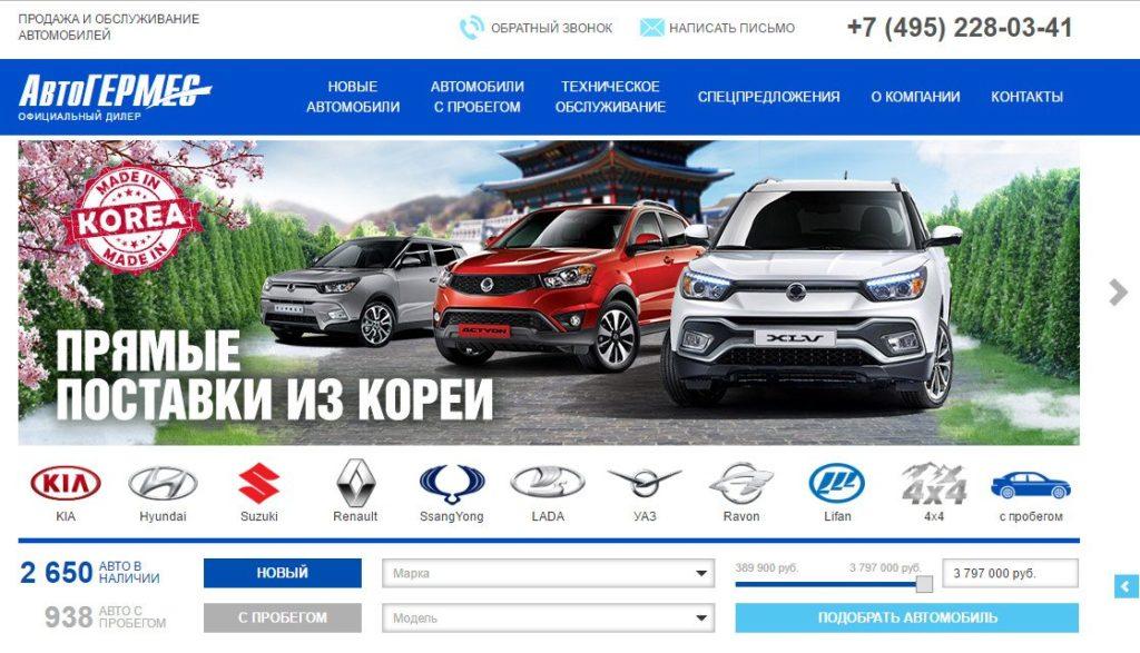 Автосалон автогермес москва отзывы выставка автосалон в москве в 2020