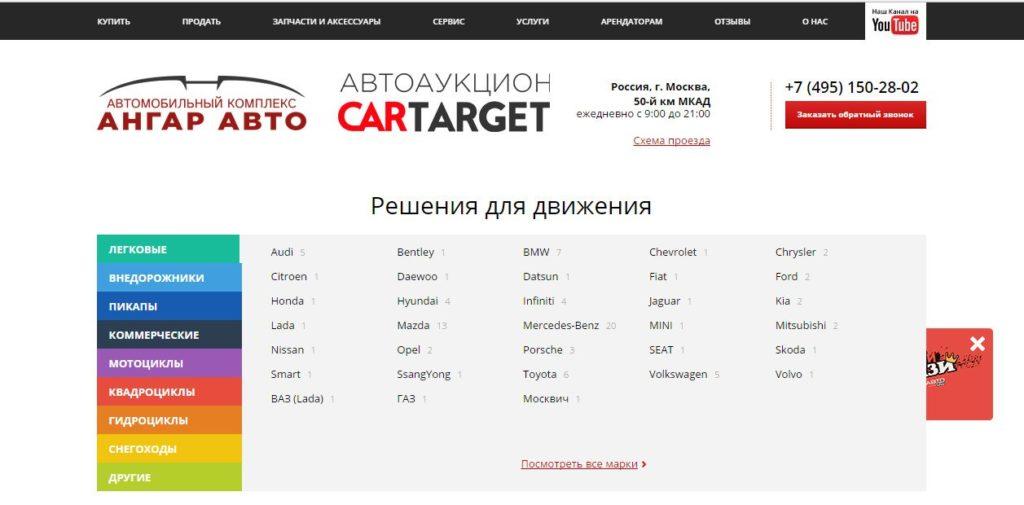 Автосалон ангар авто в москве иркутск залог автомобиля