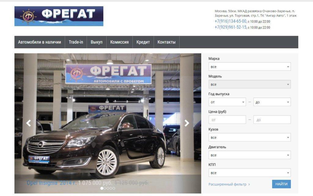 Фрегат автосалон москва отзывы продажа залогового имущества россия автомобили