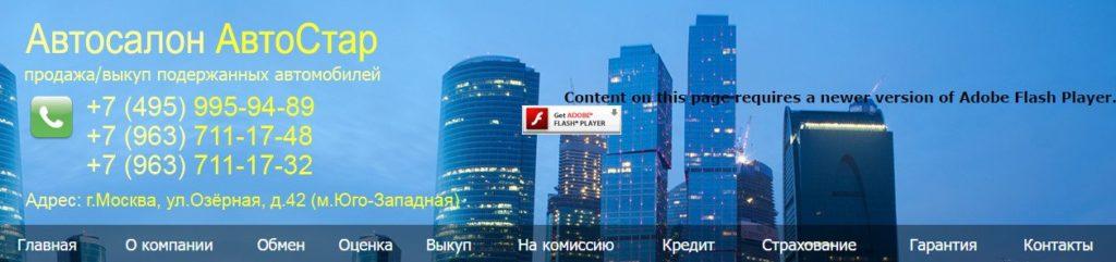 Автостар москва автосалон отзывы bmw x6 автосалоны в москве