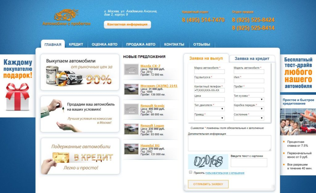 Отзыв автосалон авторесурс москва как узнать что машина не в залоге не кредитная