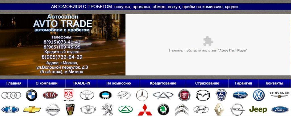 автосалон в москве формула х