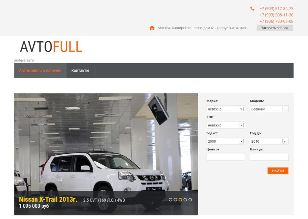 авилон автосалон москва официальный сайт хендай