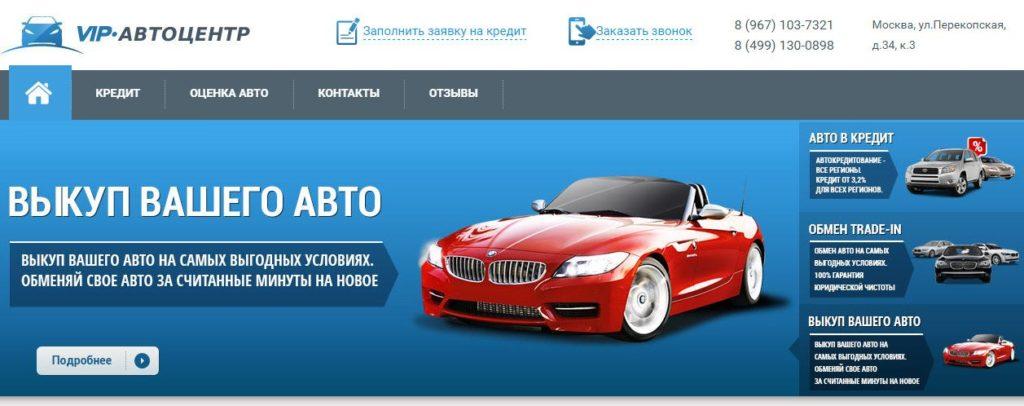 Авто в кредит москва отзывы