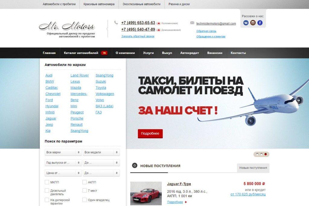 Мистер моторс автосалон москва покупка авто в ломбарде документы
