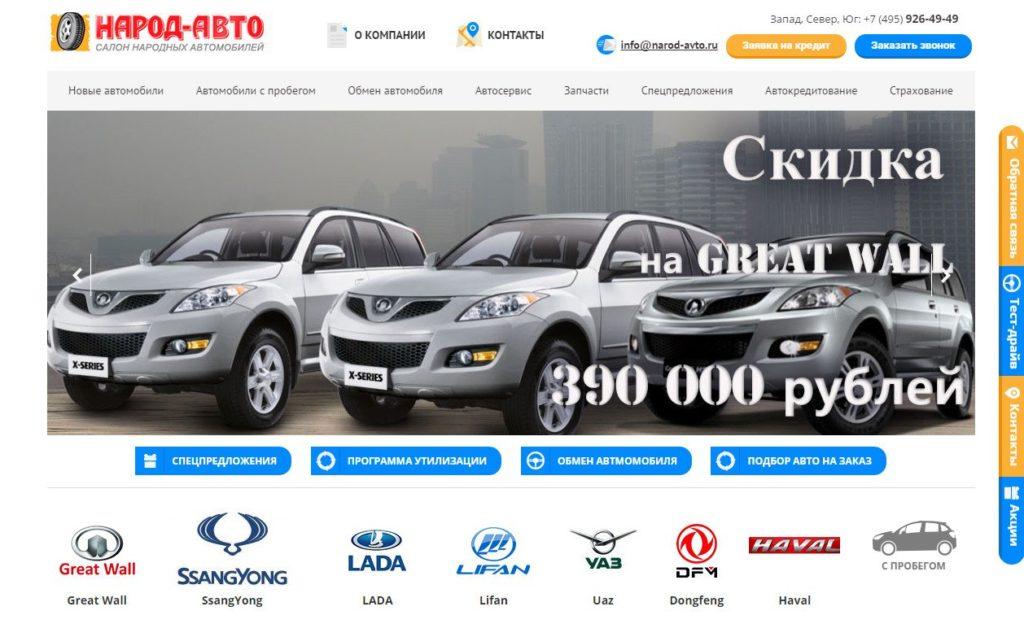 Автосалон uventa москва отзывы покупателей автосалон москва трейд ин официальный сайт