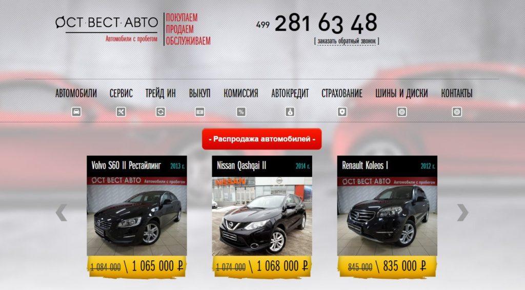 Автосалон вест москва договор машина в залог