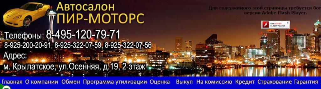 Автосалон в москве пир моторс отзывы автофинанс тульская