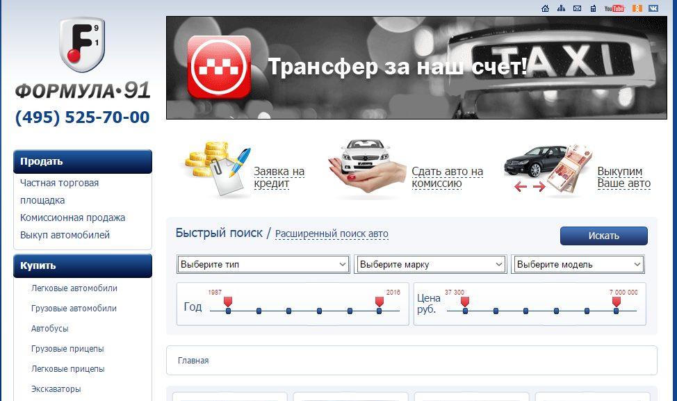 Автосалон формула в москве возврат залога за автомобиль в автосалоне проблемы