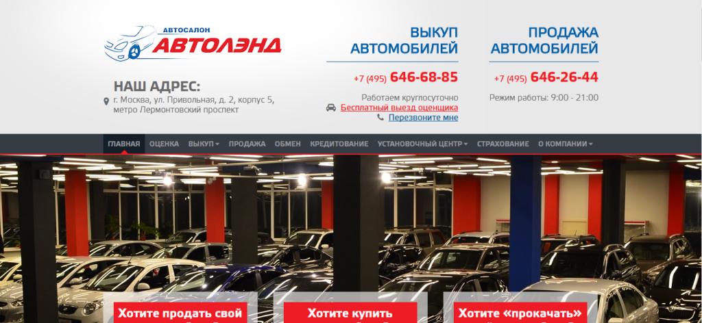 Отзывы об автосалоне русавто в москве отзывы москва ул клязьминская автосалон