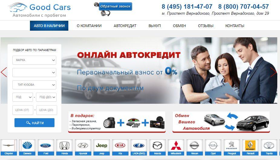 Карс сити автосалон москва отзывы взять автомобиль в кредит под залог автомобиля
