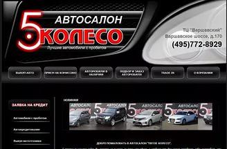 Автосалон москва пятое колесо автосалон сп бизнес кар москва