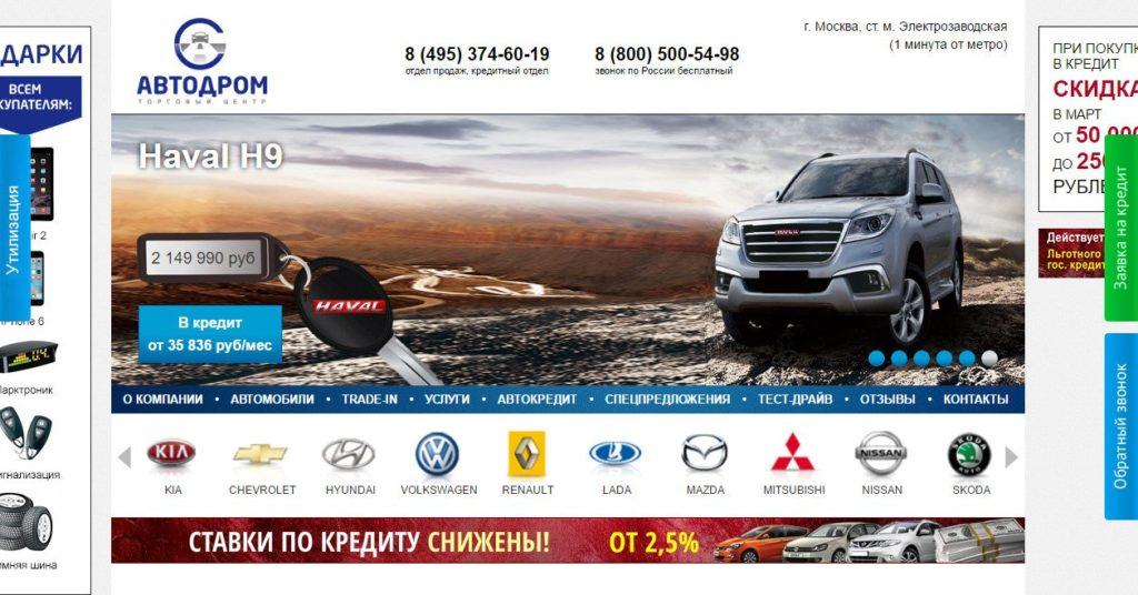 Автосалоны в москве октябрь займ под залог птс в сыктывкаре
