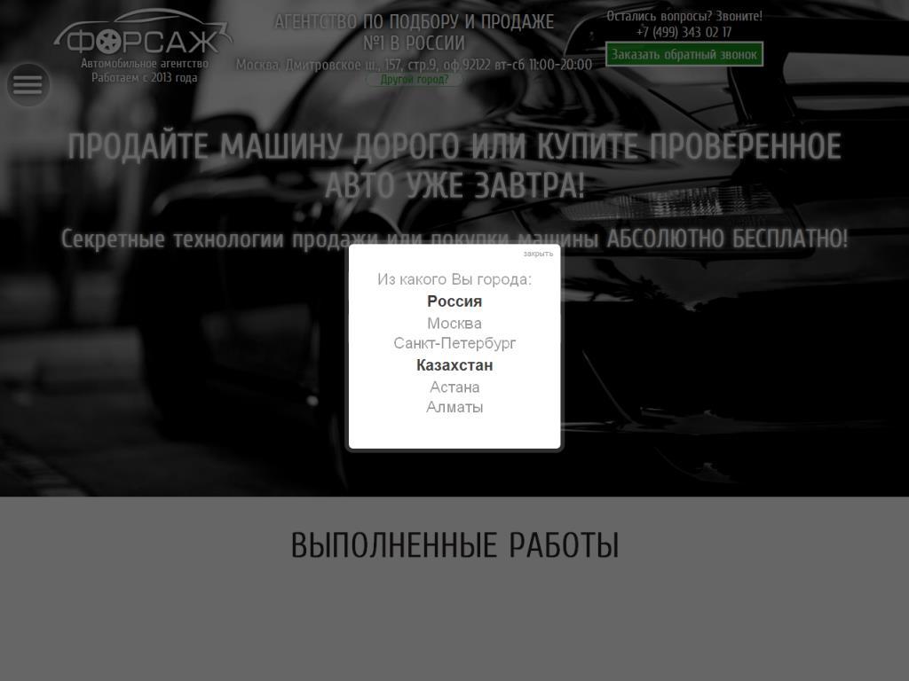 Автосалоны москвы форсаж деньги под залог займы
