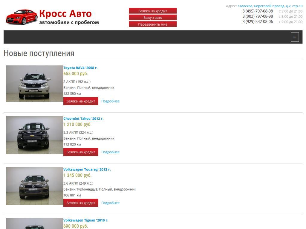 Отзыв автосалон авторесурс москва автосалоны в москве mitsubishi lancer