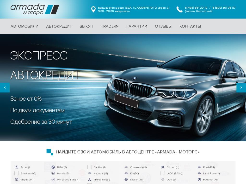 Отзывы автосалона армада авто москва купить в ломбарде айфон в москве