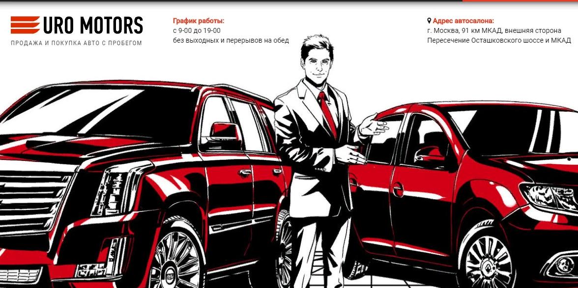 Отзывы о автосалоне euromotors в москве выкуп авто в ломбарде