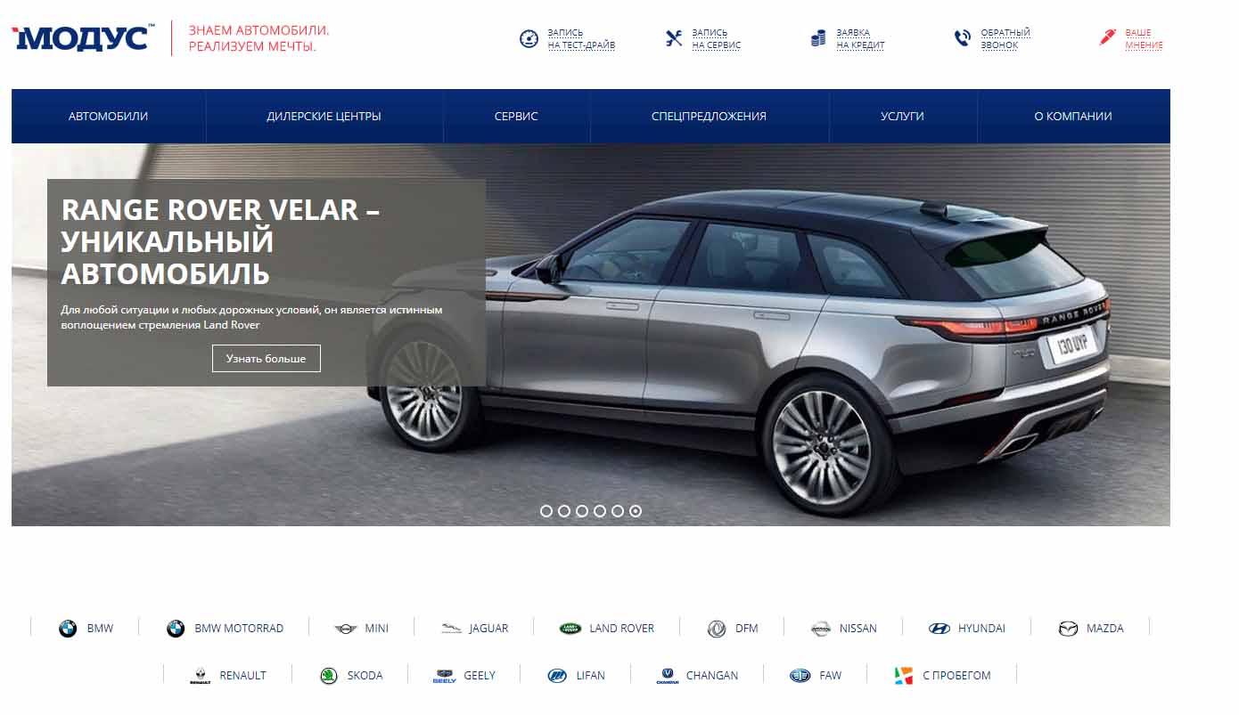 Сайт Автосалона Модус