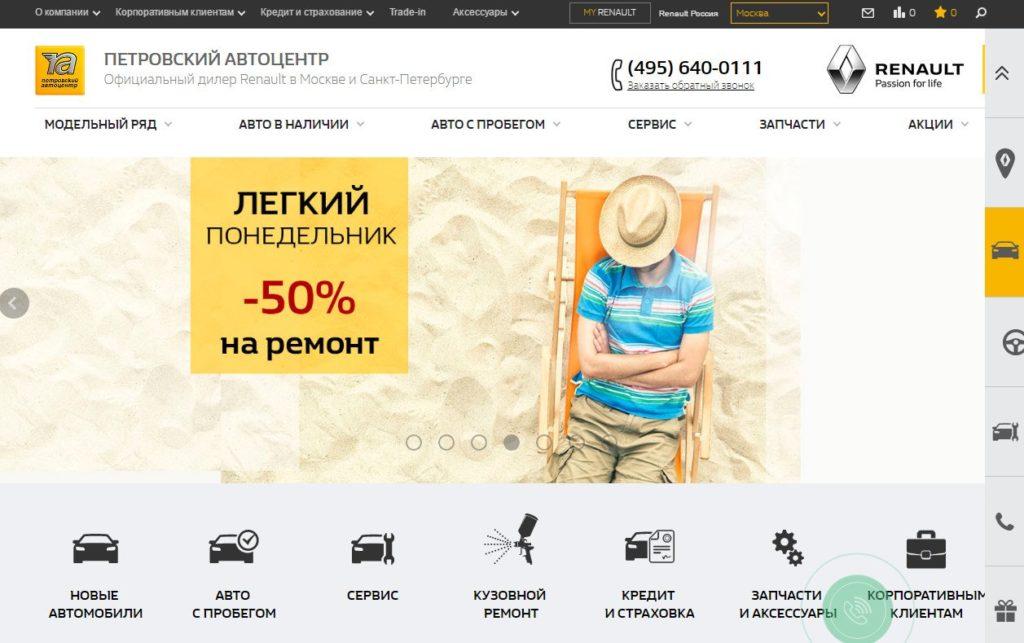 Автоцентр Петровский