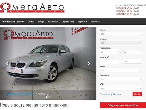Омега-Авто