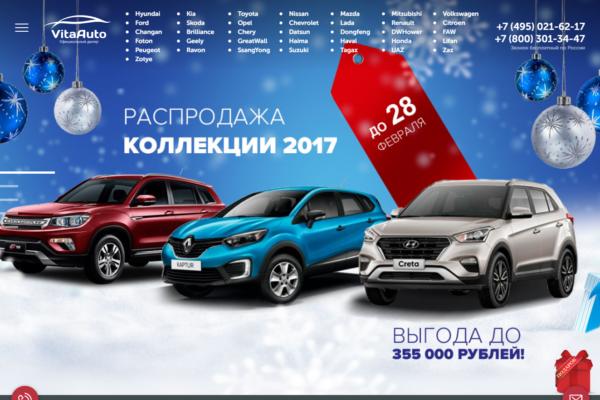 e680d02de4db Вита Авто - отзывы покупателей о салоне авто в Москве