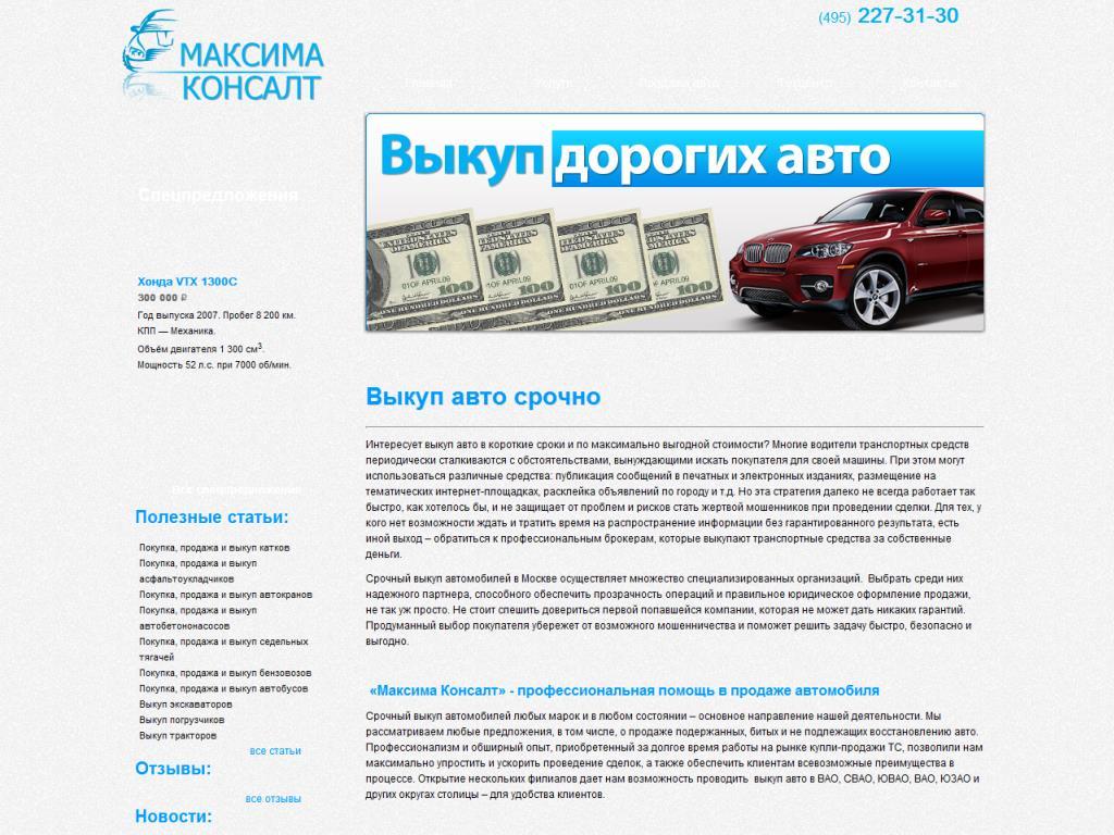 Максима Консалт