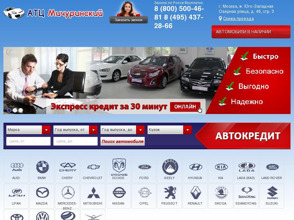 АТЦ Мичуринский Озёрная
