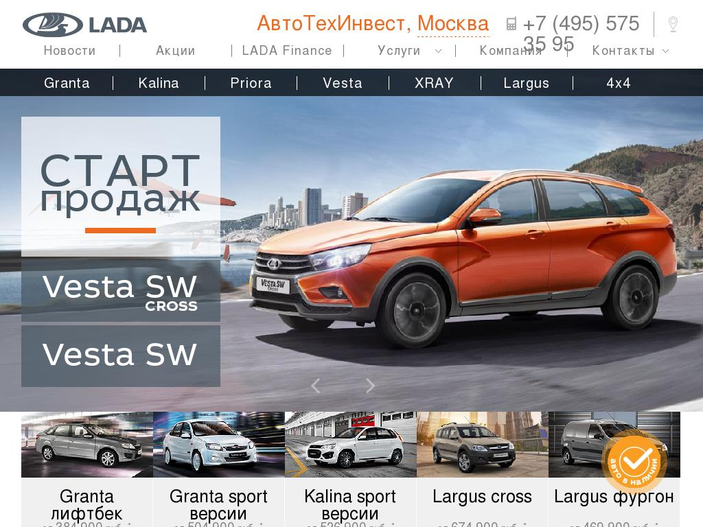 АвтоТехИнвест Вашутинское шоссе
