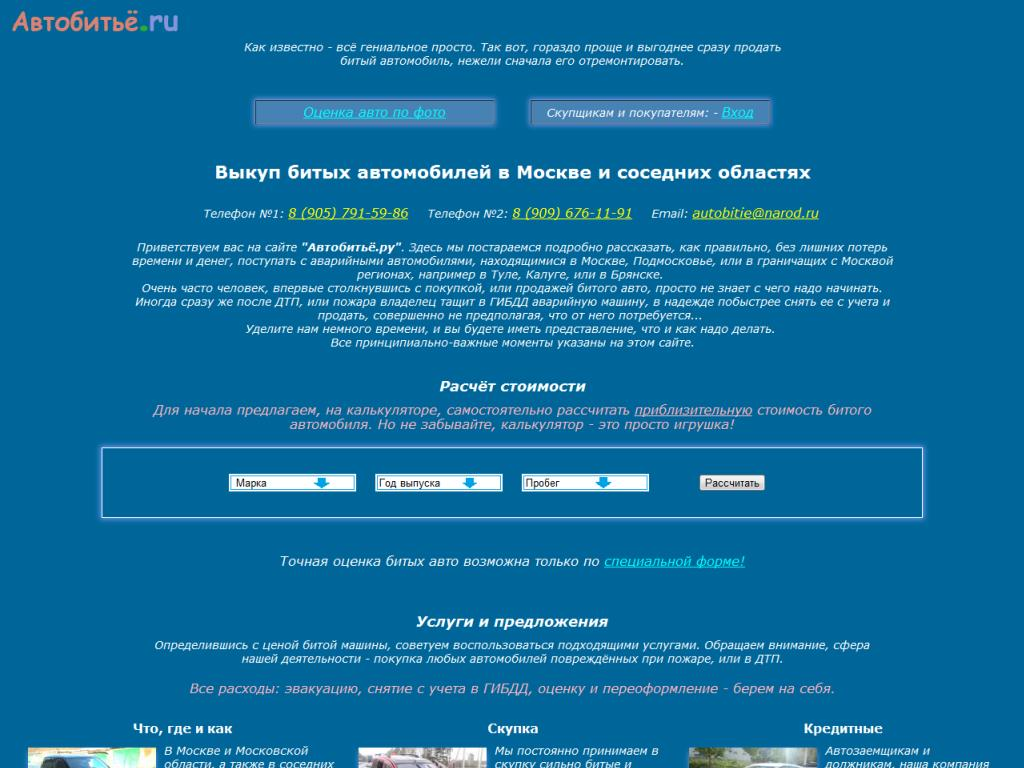 Автобитье.ру   по покупке автомобилей Варшавское шоссе