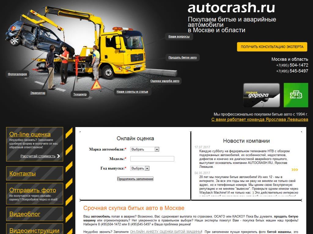 Autocrash Рябиновая