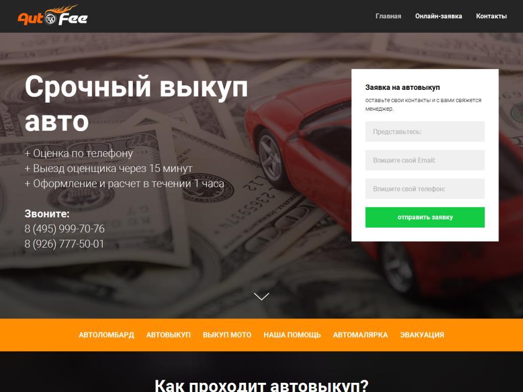 AutoFee Дмитровское шоссе