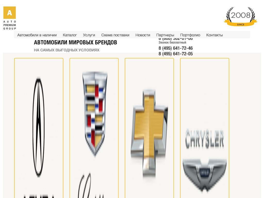 Auto Premium Group Даниловская набережная