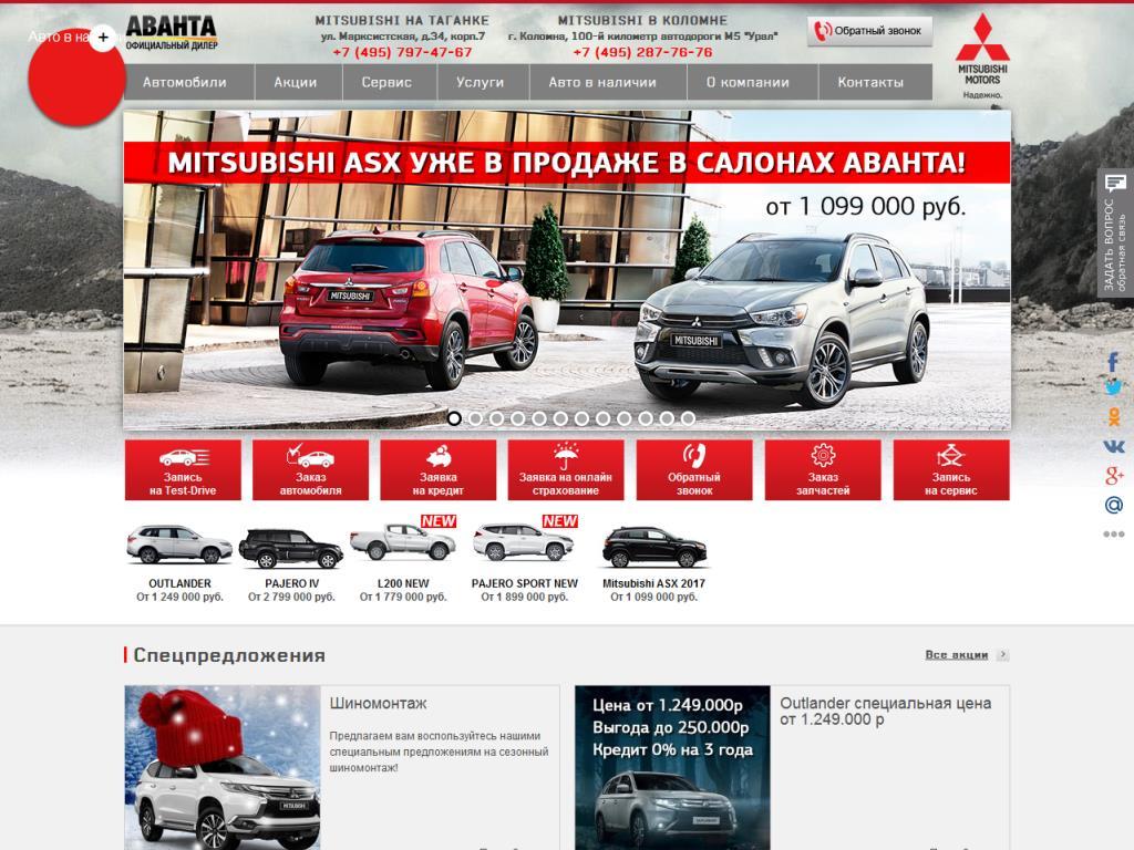 Mitsubishi на Таганке Аванта Марксистская