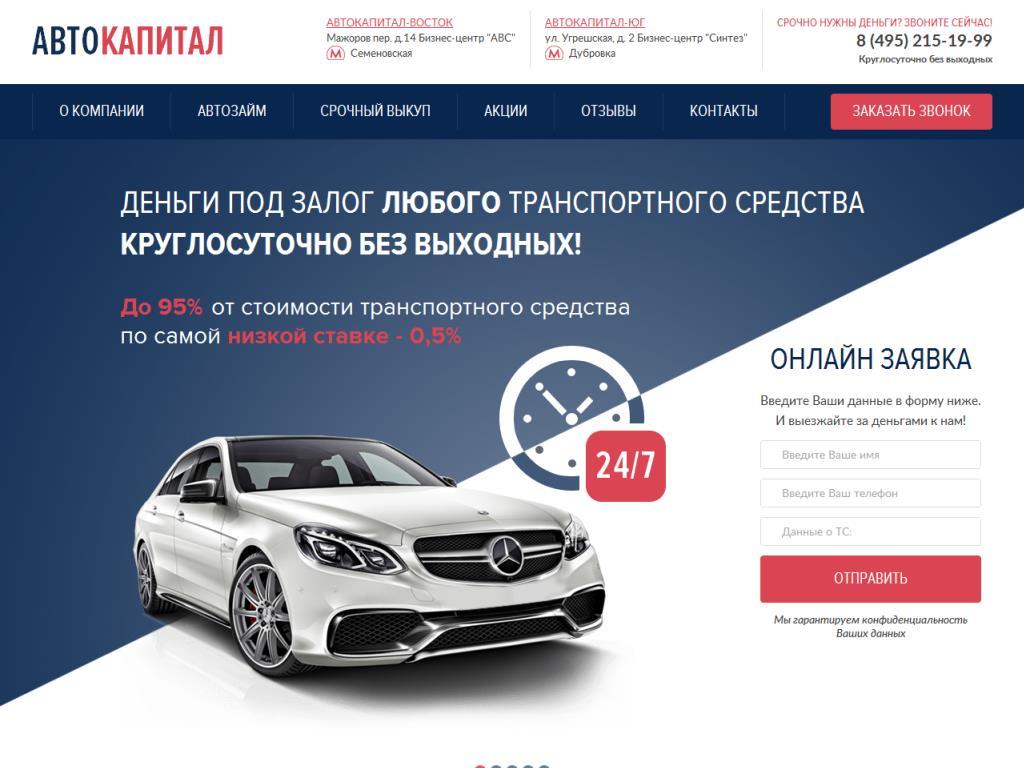 Автокапитал Угрешская