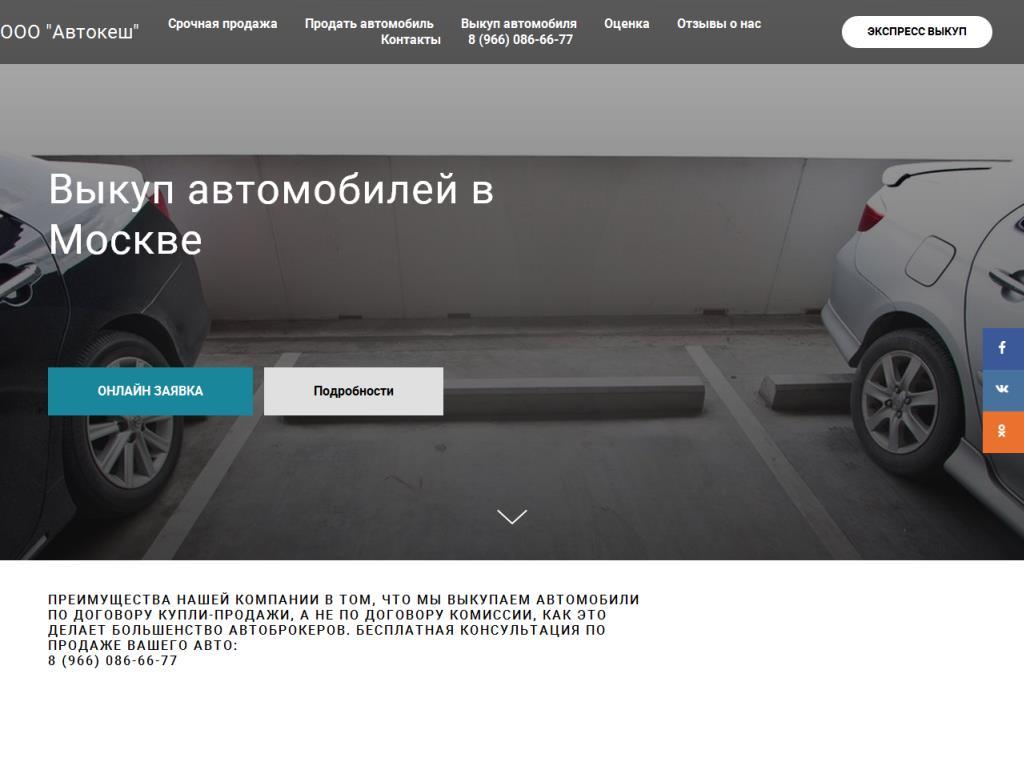 Автокэш Ухтомского