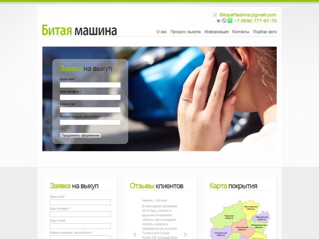Битаямашина.ру Полярная