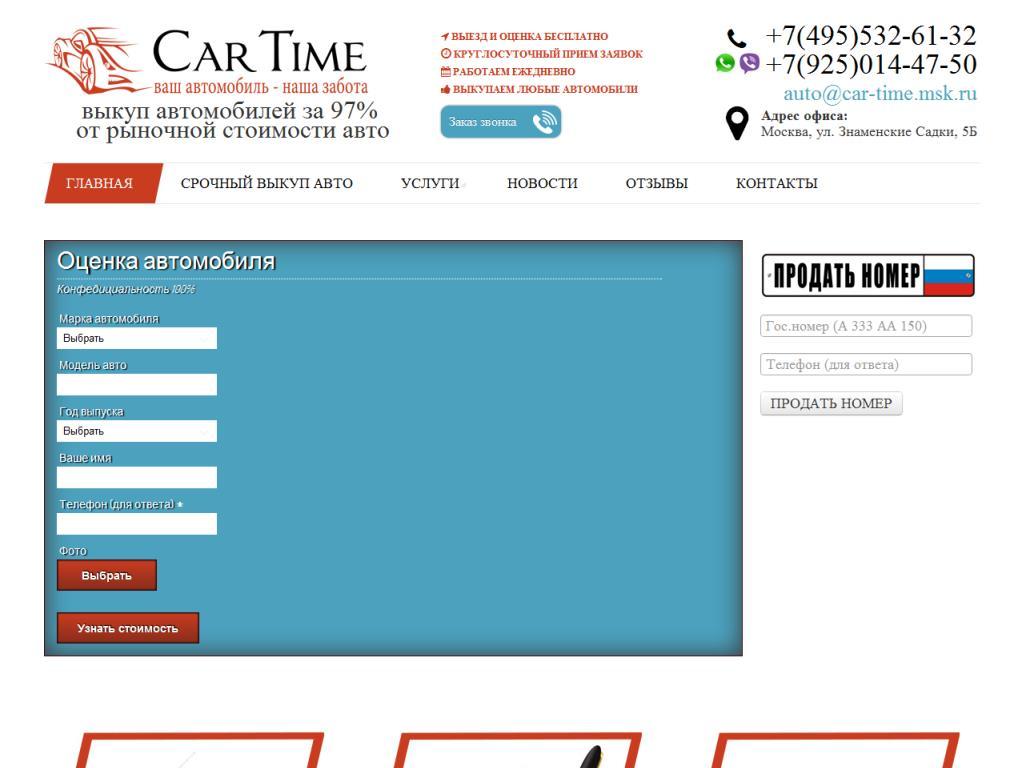 CarTime Знаменские Садки